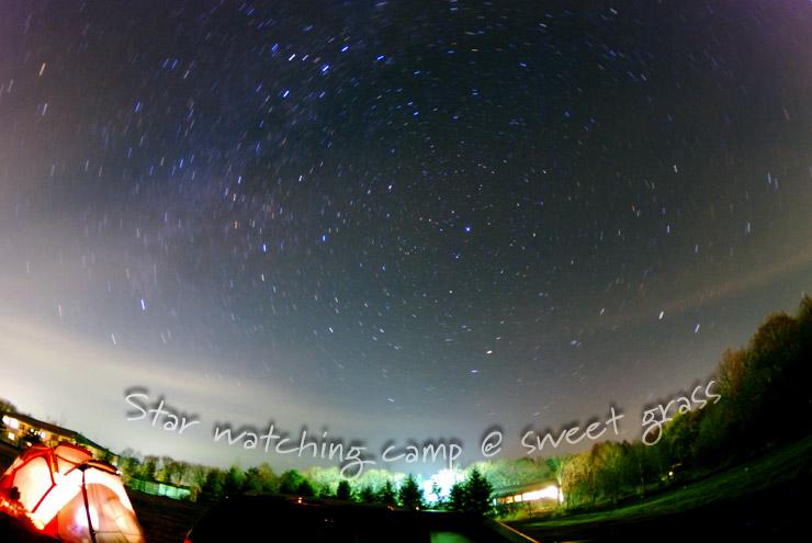星空観測キャンプ