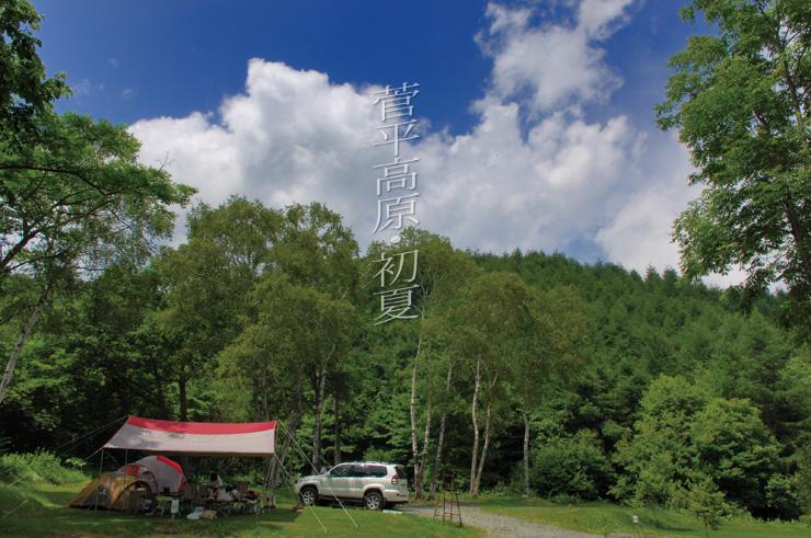 菅平高原オートキャンプ場