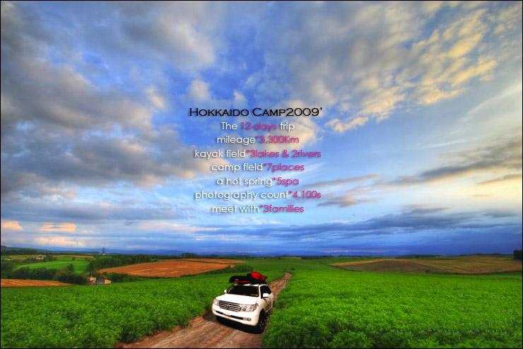 北海道キャンプ2009