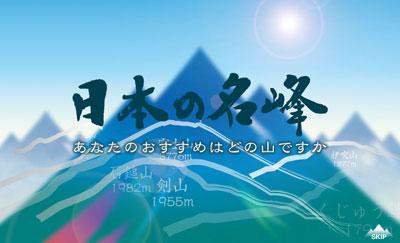 日本の名峰