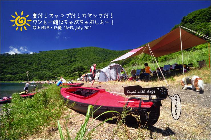 夏の本栖湖!