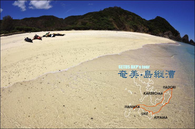 加計呂麻徳浜