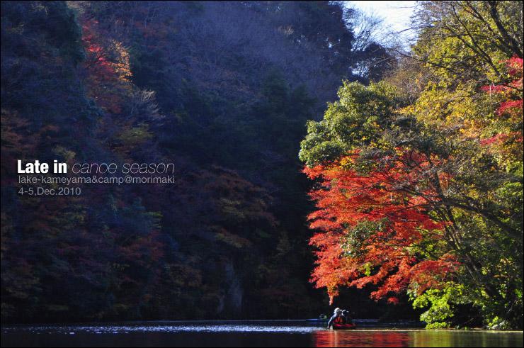 亀山湖紅葉カヌー