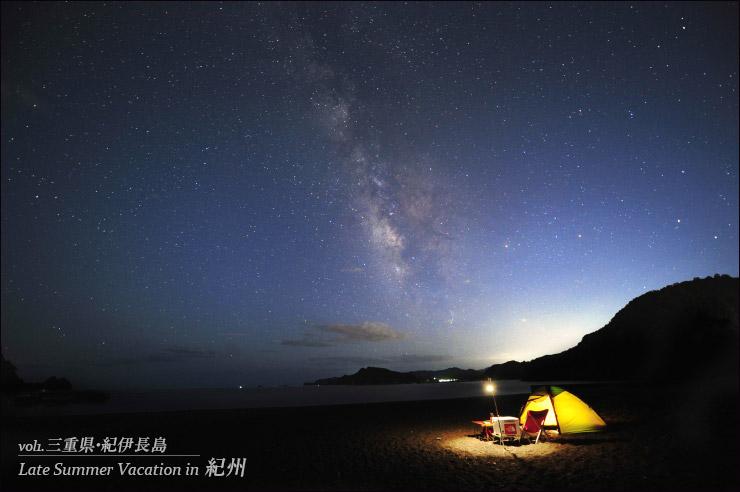 満天星の夜
